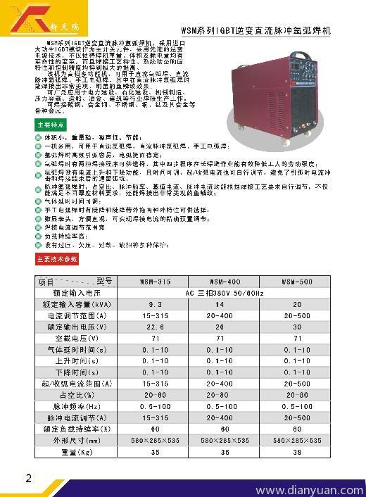 供应igbt逆变直流脉冲氩弧电焊机wsm-315