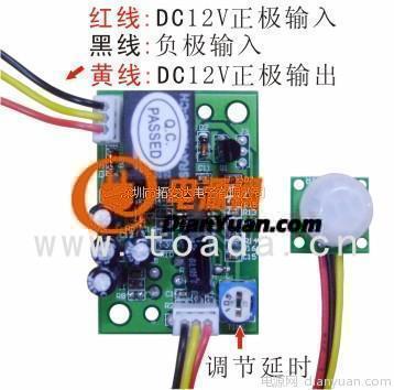 供应红外线人体感应模块/热释电感应模块