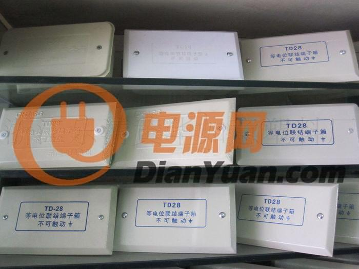 配电箱塑料面板和 接线端子