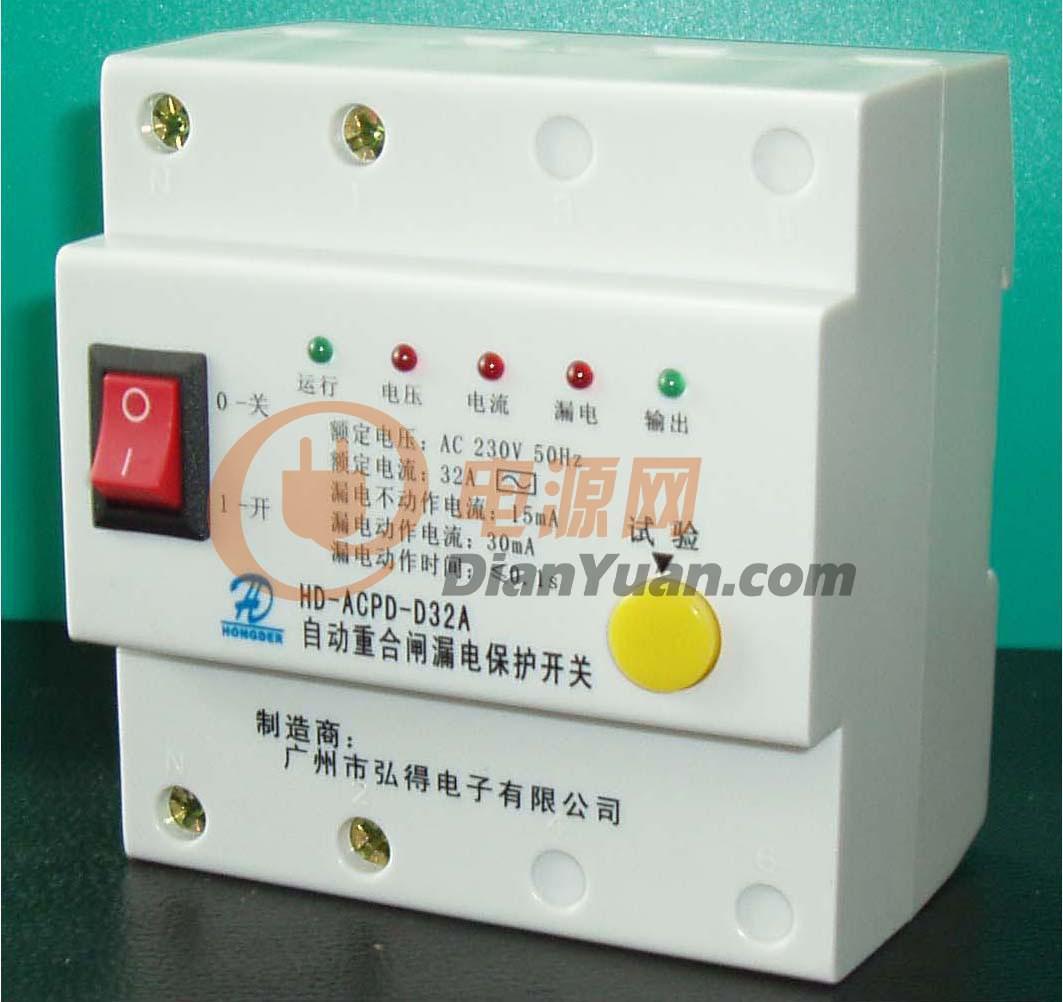 单相自动重合闸漏电保护开关