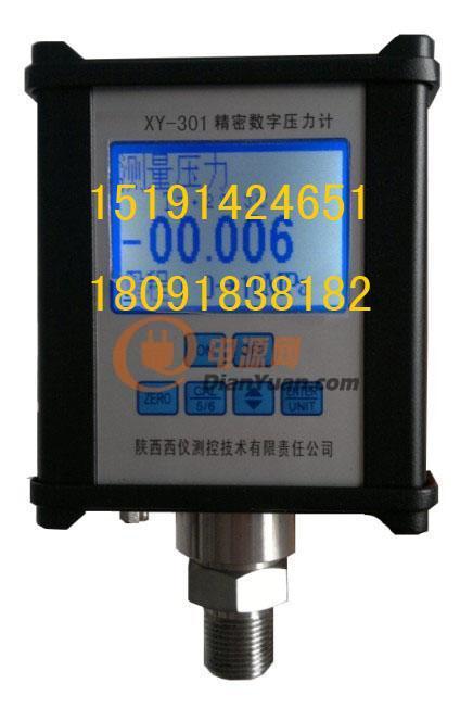 xy-301精密数字压力计-智能型数字压力表图片
