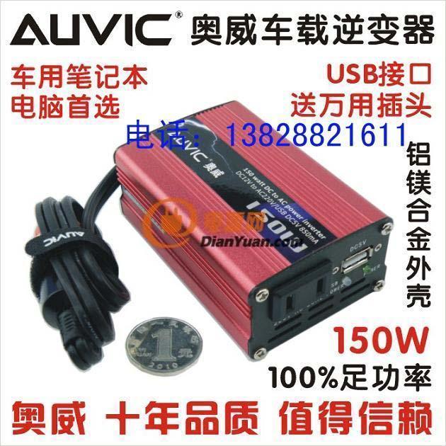 [产品介绍]:型号:AVP160HC 输入:DC10-15V/20-30V 输出:AC220V,50HZ 功率:160W 峰值功率:320W 尺寸:119*95*55mm 净重:497g 一种能够将DC12V电源转换成和市电相同的AC220V交流电,供一般电器使用,是一种方便的电源转换器.此款机在普通的逆变器功能上,多了一个USB接口,可以为使用USB接口数码产品充电,还增加了数码管显示功能,可以显示电池的电压和用电器的功率更直观的了解逆变器的工作状态可以更有效的保护逆变器、蓄电池和用电器.