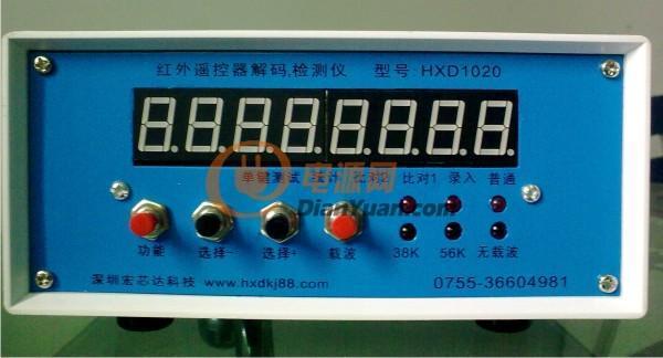 供应全自动红外遥控器测码仪,解码检测仪,测试仪:hxd1020