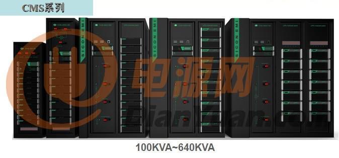 IMS系统阵列中的所有功率模块平均负担系统负载,各并联模块皆为内置冗余的智能型独立个体,无需系统监控对并联系统集中控制。任何模块发生故障后(包括系统监控),IMS系统的冗余设计便会充分发挥效用,全面保障设备正常运转,实现最大程度的故障冗余,同时用户可根据需要选择超过一次容错率的冗余。