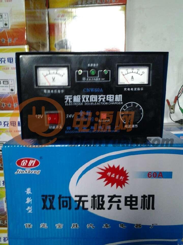 供应摩托车汽车蓄电池电瓶充电机 6v12v24v可调充电器纯铜