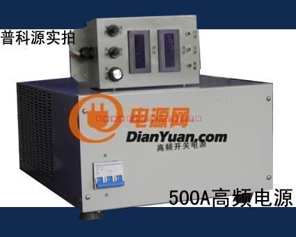 供应高频精密电镀电源