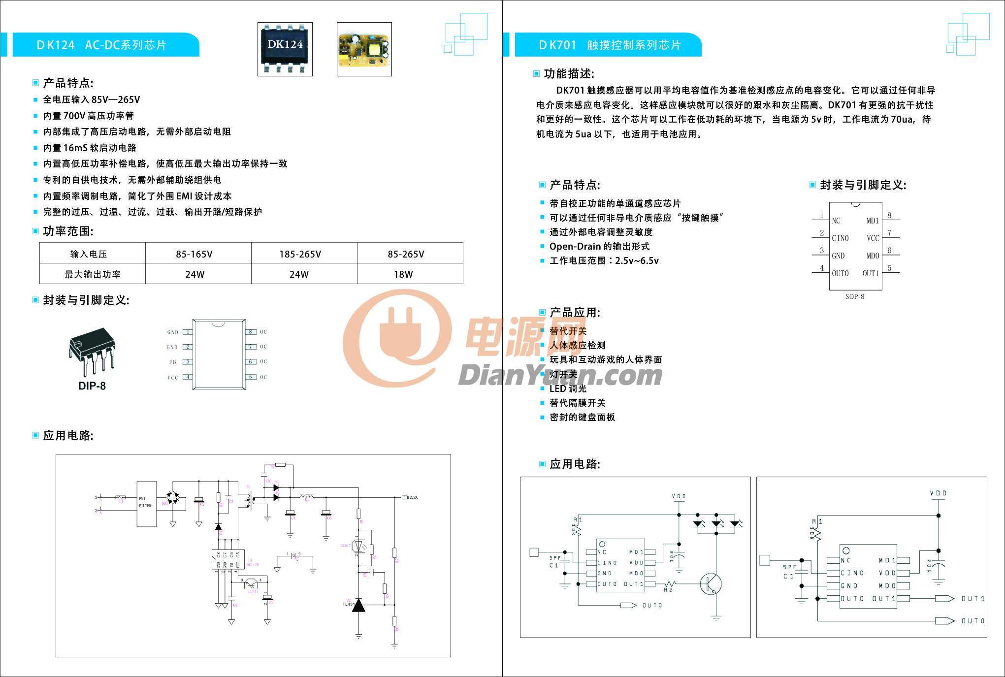 双芯片设计(高压:晶体管 低压:mos管)  6.高压保护电路(85-265v) 7.