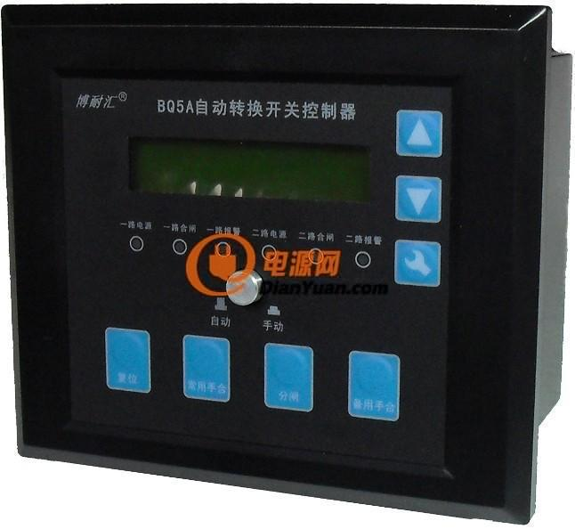 [产品介绍]: BQ5A液晶框架式双电源控制器    概述   BQ5A自动转换开关控制器是一种自动化测量、LCD显示为一体的智能双电源切换系统。是双电源切换的理想产品,在与低压空气断路器配套使用后,特别适合于两路低压进线侧的自动转换和保护。   产品具有结构紧凑、电路先进、接线简单,可靠性高,可广泛应用于电力、石油、化工、煤炭、冶金、铁道、市政、智能大厦等行业、部门的电气装置、自动控制以及调试系统。 产品结构    BQ5A自动转换开关控制器的执行部件是框架式空气断路器,两台断路器不用加装适配器,也可以