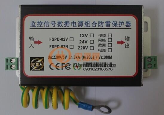 供应网络+电源二合一防雷器