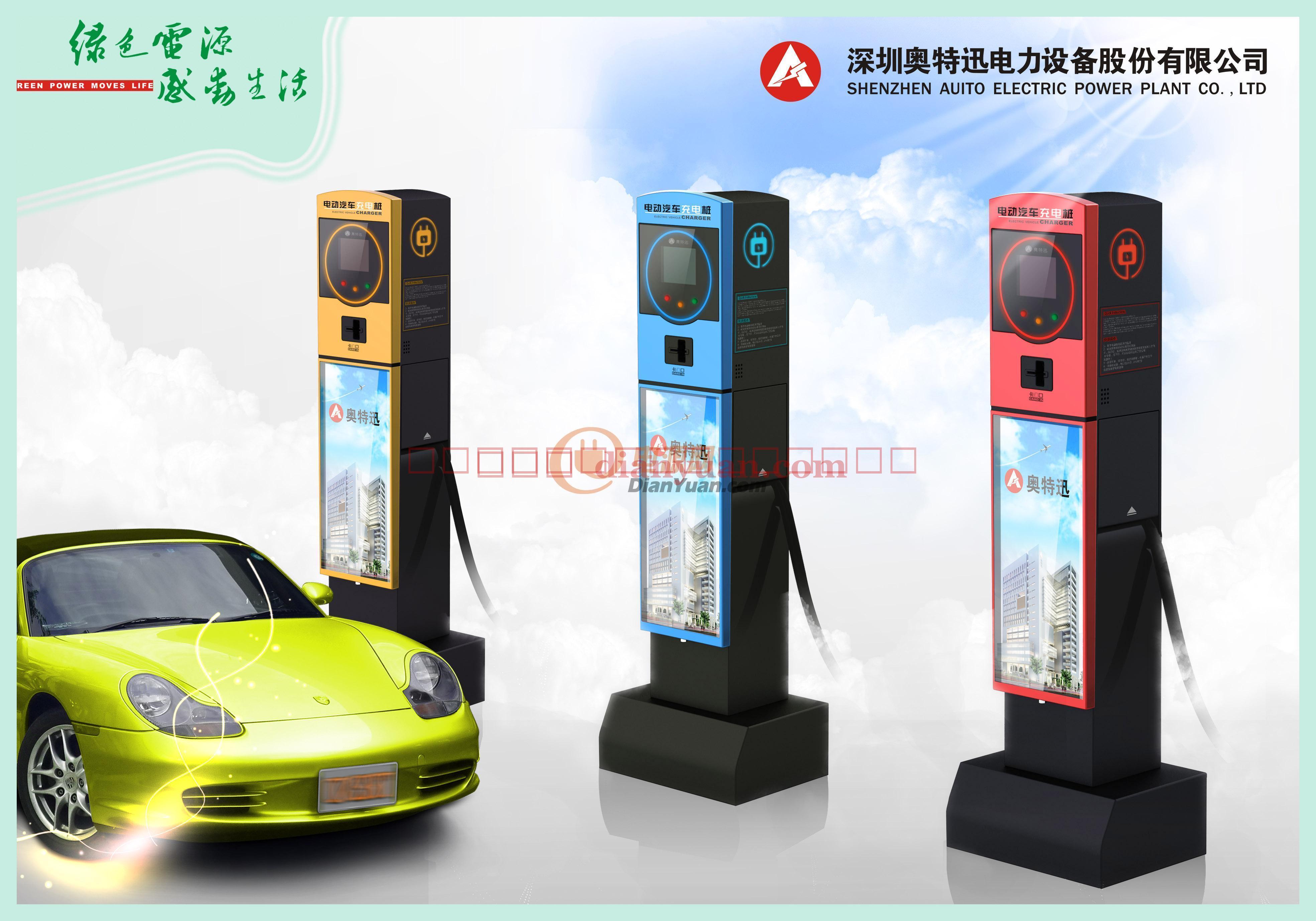 汽车电桩|深圳奥特迅atc32cz新能源电动汽车快速充电