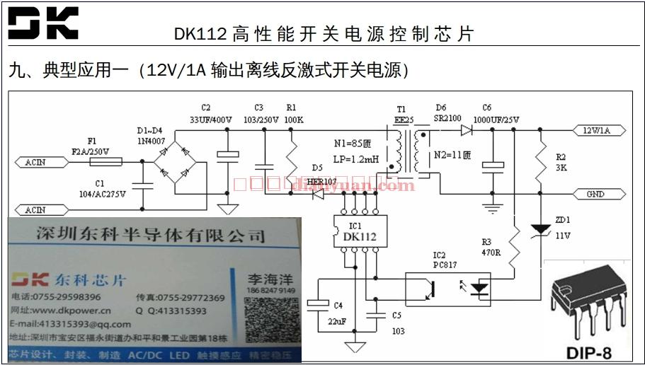 深圳赋安电源监控主机接线图