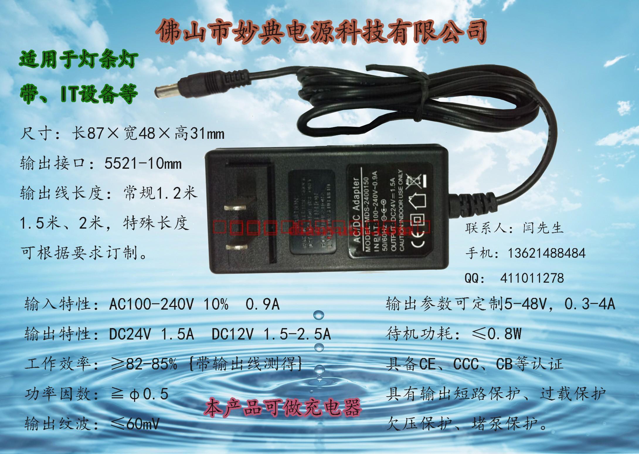 gzl-30/6-24v硅整充电器接线图