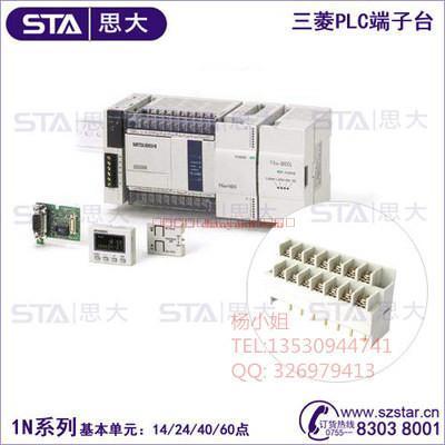 三菱plc系列端子台,fx3u-16点数端子台,公母对插
