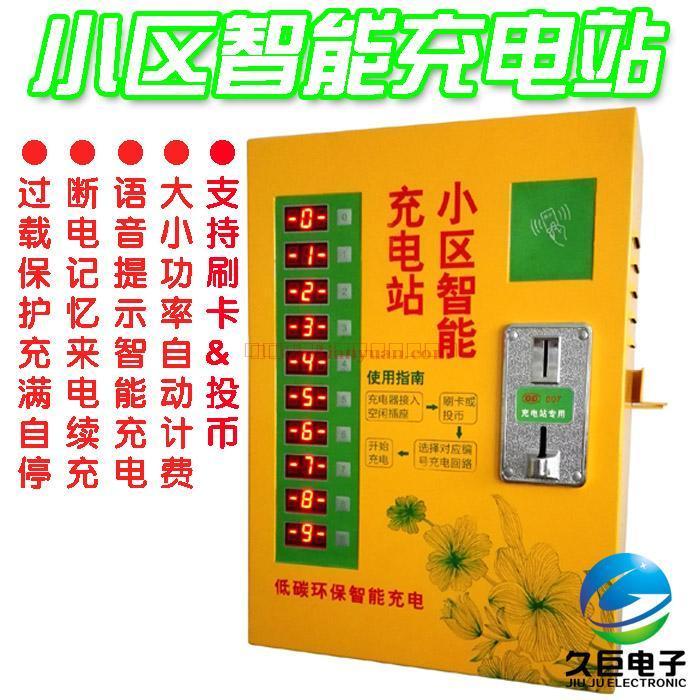 智能小区充电站设置-小区电瓶车充电桩,杭州蓄久科技