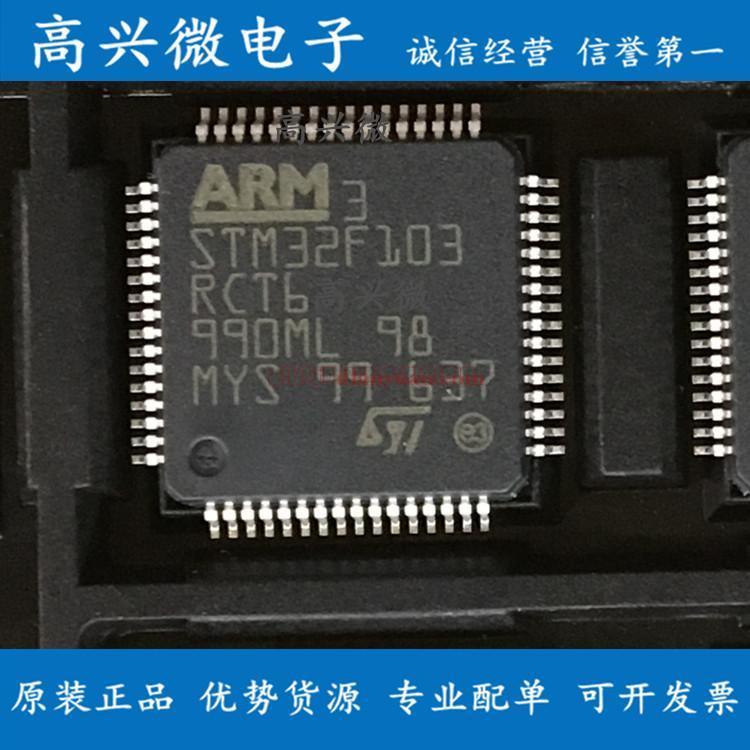 供应单片机stm32f103rct6 lqfp-64