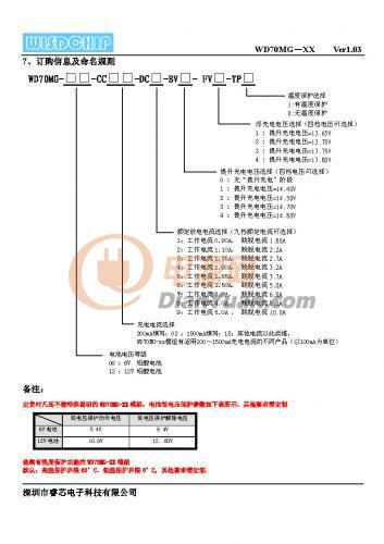 供应6v,12v 铅酸电池 充电 ╋ 放电保护 (模组 )pcb