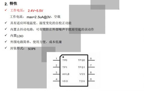 供应触摸ic 2键 触摸按键芯片ar201 电池供电